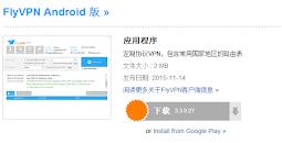 FlyVPN安卓客户端14天免费试用