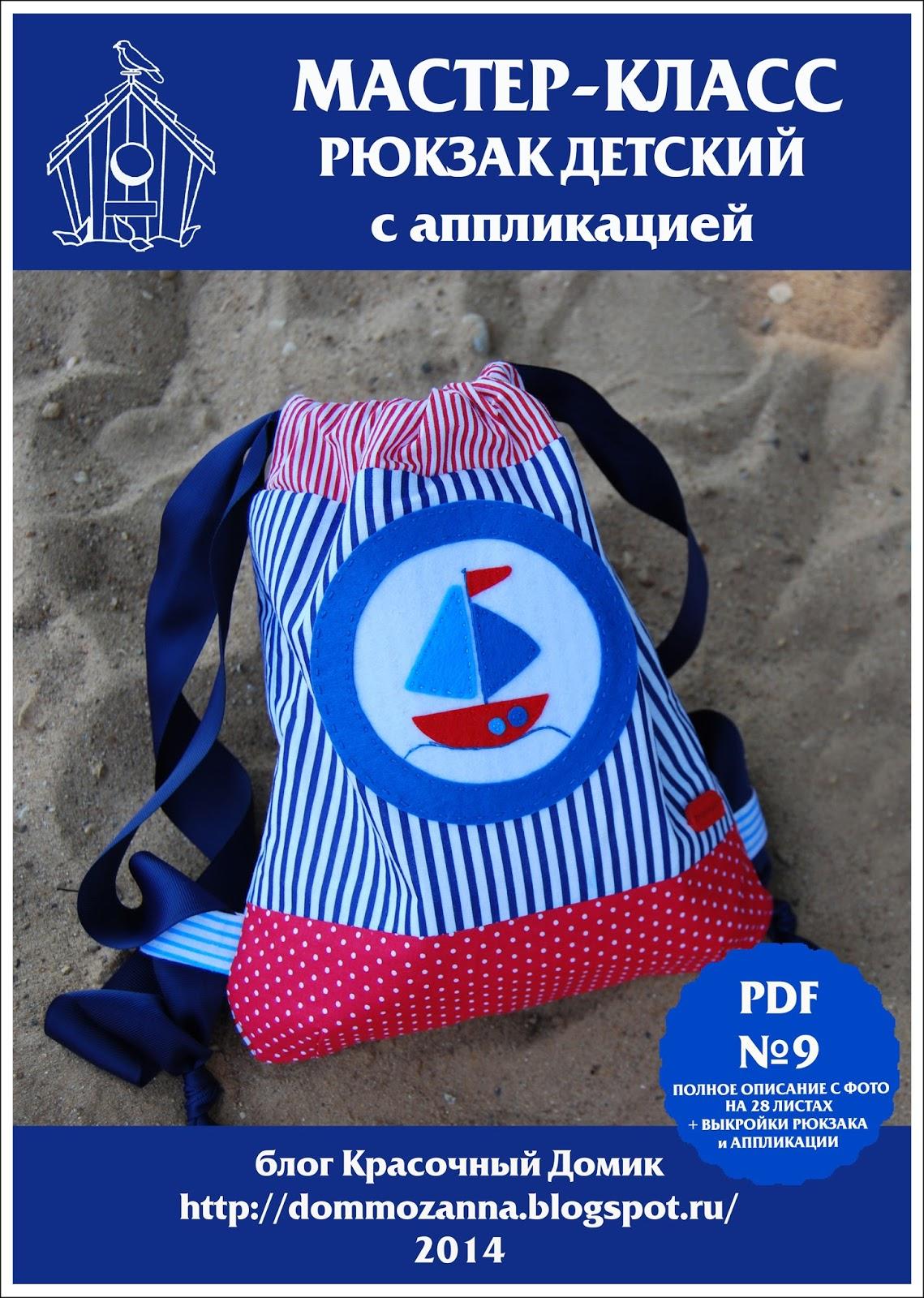 Мастер-класс детский рюкзак