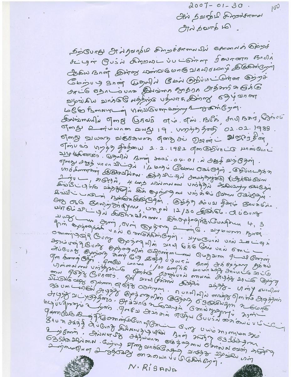 New revelations on the case of rizana nafeek sri lanka guardian altavistaventures Choice Image