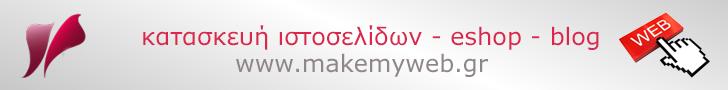 Κατασκευή ιστοσελίδων-κατασκευή eshop-blog-makemyweb.gr
