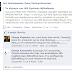 Kριτική στον Άρη κι από τους ελάχιστους διαδικτυακούς του φίλους στο facebook...