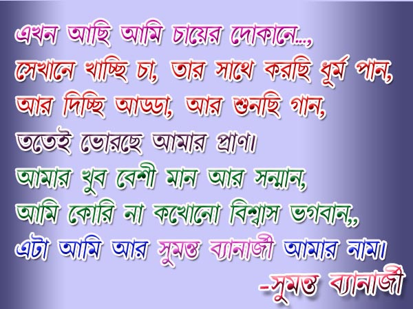 Bangla Shayari Pictures, Images & Photos | Photobucket - Holiday and ...