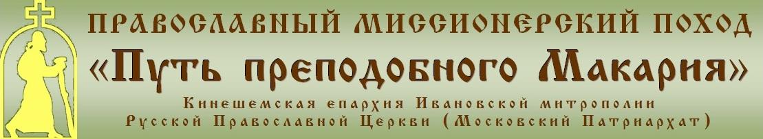 Православный миссионерский поход