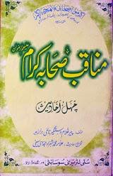 Munaqib sahaba Ikram Islamic book