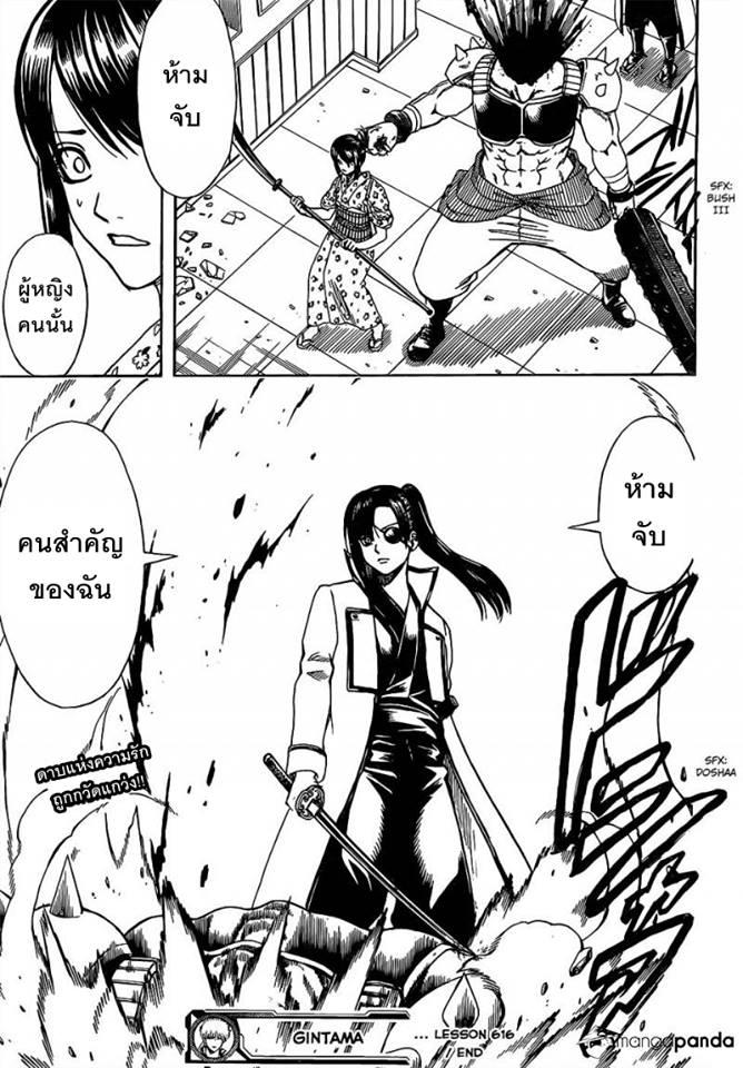 Gintama ตอนที่ 616 TH แปลไทย