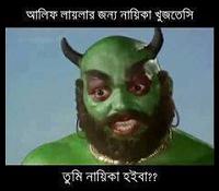 fantasy bikini: Funny Facebook Bangla Comment Updated (Part 2)