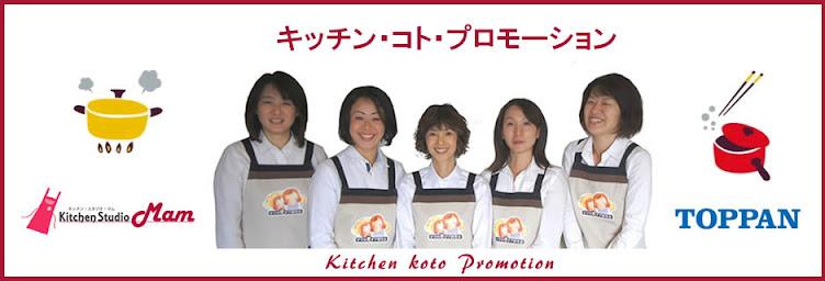 koto-promotion