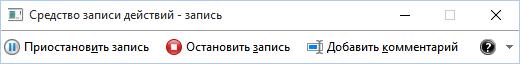 Программа psr.exe