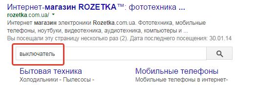 Поиск для сайта в Google