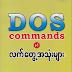 DOS Commands လက္ေတြ  ့အသုံးမ်ား (Myanmar Version)