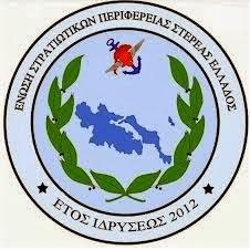 Αρχαιρεσίες για την ανάδειξη νέου ΔΣ της Ένωσης Στρατιωτικών Περιφέρειας Στερεάς Ελλάδας