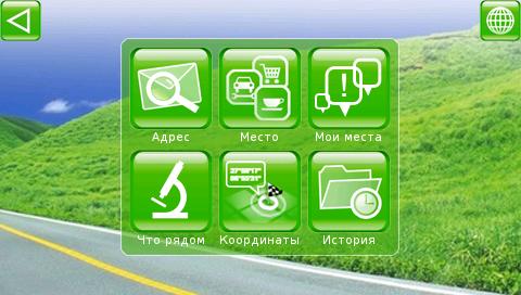Скачать Бесплатно Программу Семь Дорог Для Навигатора - фото 2