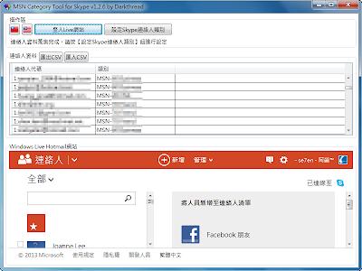 Skype MSN連絡人群組匯入工具