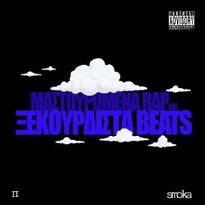Smoka - Μαστουρωμένα Rap & Ξεκούριδστα Beat