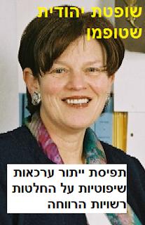 שופטת יהודית שטופמן - ייתור ערכאות שיפוטיות על רשויות הרווחה