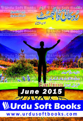 Rohani Digest June 2015