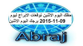 حظك اليوم الاثنين توقعات الابراج ليوم 09-11-2015 برجك اليوم الاثنين