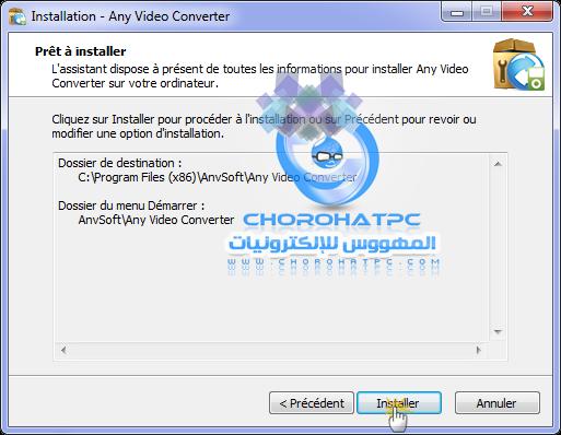كيفية تحويل من اليوتيوب وتحويل صيغ الفيديو بسهولة عن طريق برنامج Any Video Converter