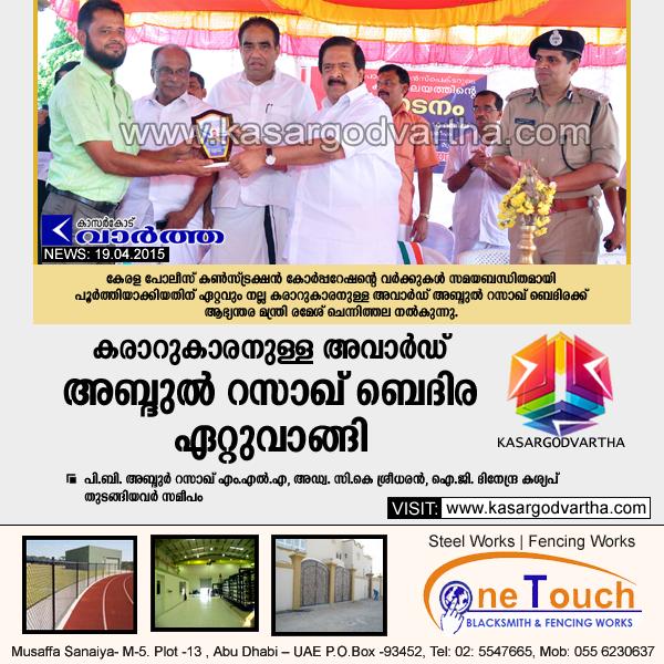Kasaragod, Kerala, Award, Police, Bedira, Constuction, Corporation, Work, Ramesh chennithala, Abdul  razaq, Chalanam,