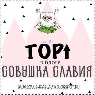 """ТОП-3 в блоге """"Совушка Славия"""""""