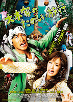 A Honeymoon in Hell: Mr. and Mrs. Oki's Fabulous Trip (2011) DVDRip 500MB asdfmovie