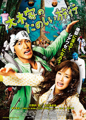 A Honeymoon in Hell: Mr. and Mrs. Oki's Fabulous Trip (2011)