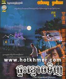 The Haunted House [2 End] Khmer Movie