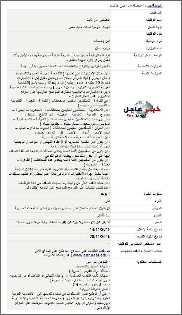 """إعـلان وظائف وزارة النقل """" للمؤهلات العليا والمتوسطة """" متاح لـ 28 / 11 - التقديم هنـا"""