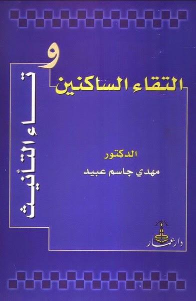 التقاء الساكنين وتاء التأنيث - مهدي جاسم عبيد pdf