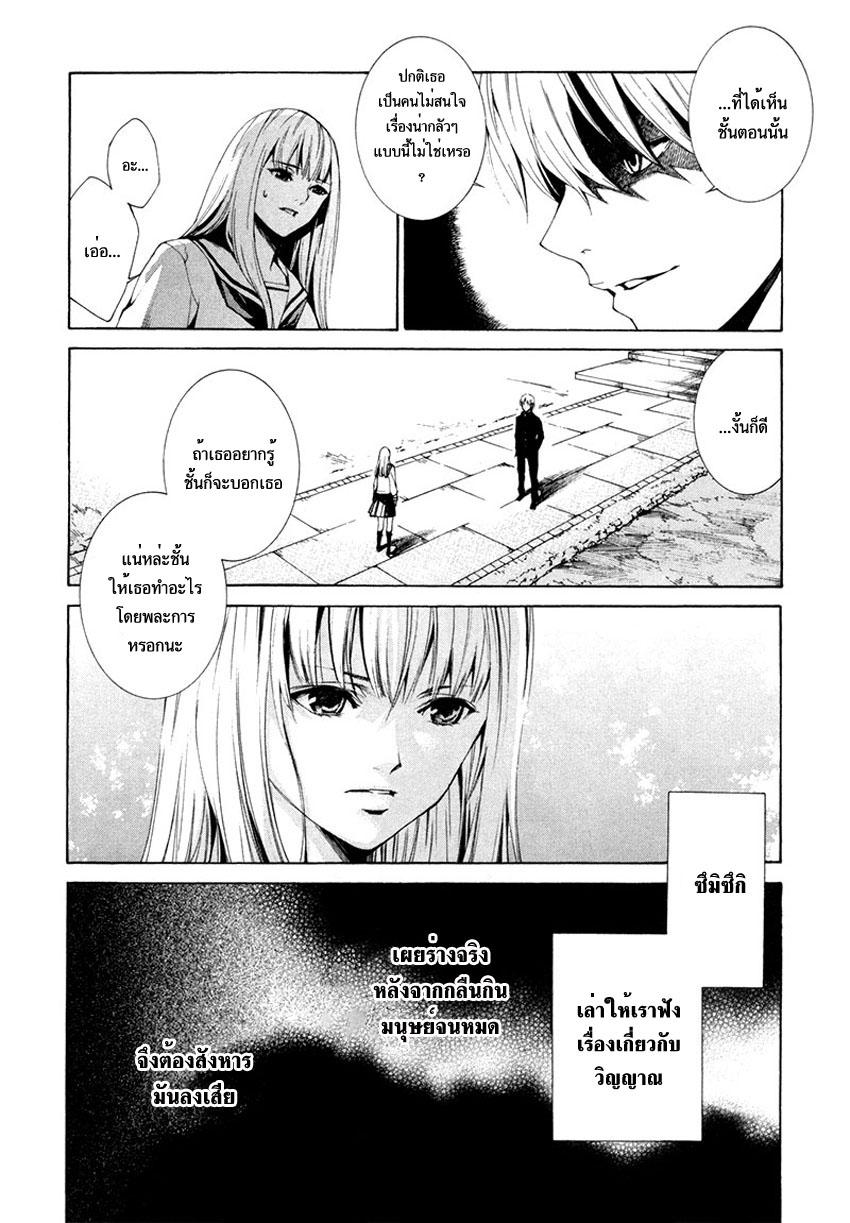 อ่านการ์ตูน Tsumitsuki 3 ภาพที่ 10