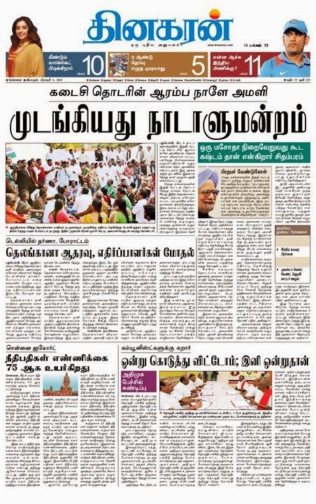 tamil newspapers pdf free download