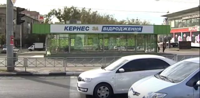 Політичні партії у Харкові, на місцевих виборах 2015 року, розміщують агітацію в заборонених законом місцях