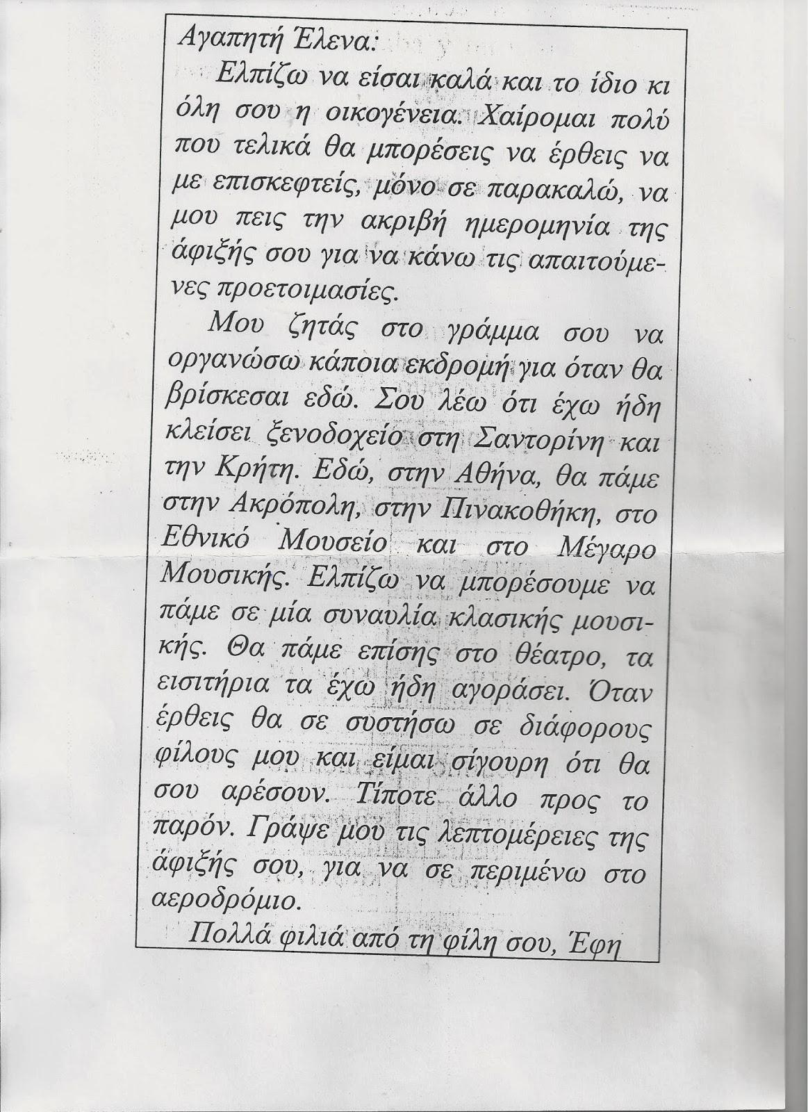 traduccin de una carta del griego al espaol