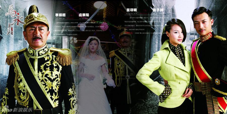 Hinh-anh-phim-Tan-Ma-Vinh-Trinh-Ma-Yong-Zhen-2012_16.jpg