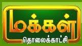 Makkal TV Tamil