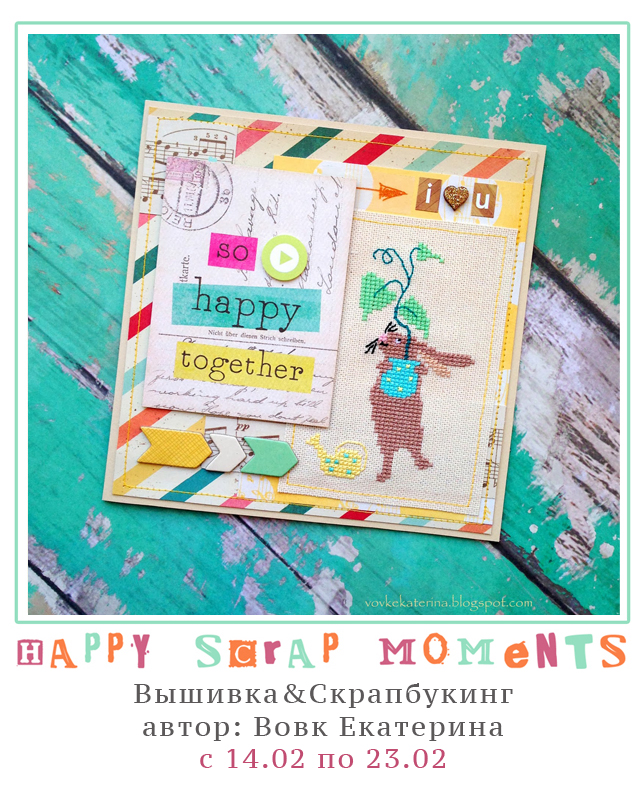 http://happyscrapmoments.blogspot.ru/2014/02/blog-post_14.html