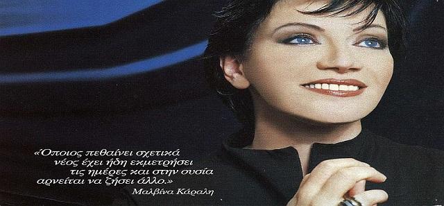 Ώστε απο καρκίνο πέθανε και η Μαλβίνα Κάραλη? Λαζόπουλος:την κυνήγησε ανελέητα ο Σημίτης! το πήραμε το μήνυμα!!
