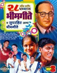 28 non stop jay bhim songs