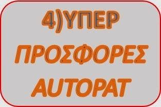 http://patlakis14.simplesite.gr/