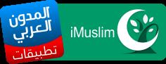 تطبيق أنا مسلم