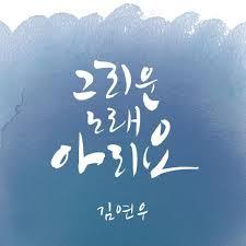 Kim Yeon Woo – 그리운 노래 아리요 Stafa Mp3 dan Lirik Terbaru