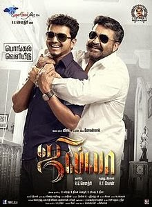 Jilla (2014) 3gp, MP4, AVI