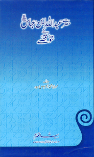 Hazrat Abdullah Ibn e Abbad R.A Key Aik Sau Qissey is an Urdu book which will reveals you the reality of companions of Muhammad PBUH as well devotees of Family of Prophet. Abdullah Ibn e Abbas as it was predicted by many Companions of Muhammad like Hazrat Abbi Bin Kaab r.a who stated that Abdullah bin Abbas will be the Highest Scholar of Islam, one day. And it was proved as time passed. In following book author of this book Maulana Muhammad Awaid Sarwar included in single volume many interesting, informative and full of moral events related to Abdullah ibn e Abbad to teach us from history of Islam.