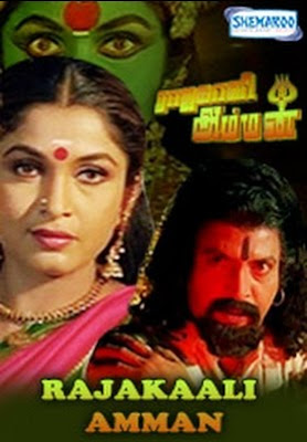 Rajakaali Amman (2000) - Tamil Movie