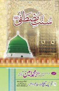 Sunnat Mustafa Urdu Islamic Book By  Mufti Muhammad Amin Sahib