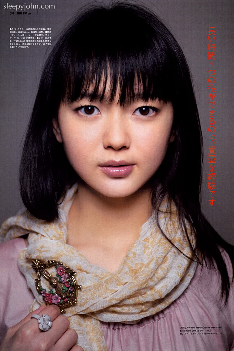 VinacHan Property = ♥: ღ Mikako Tabe ღ Tabe Mikako