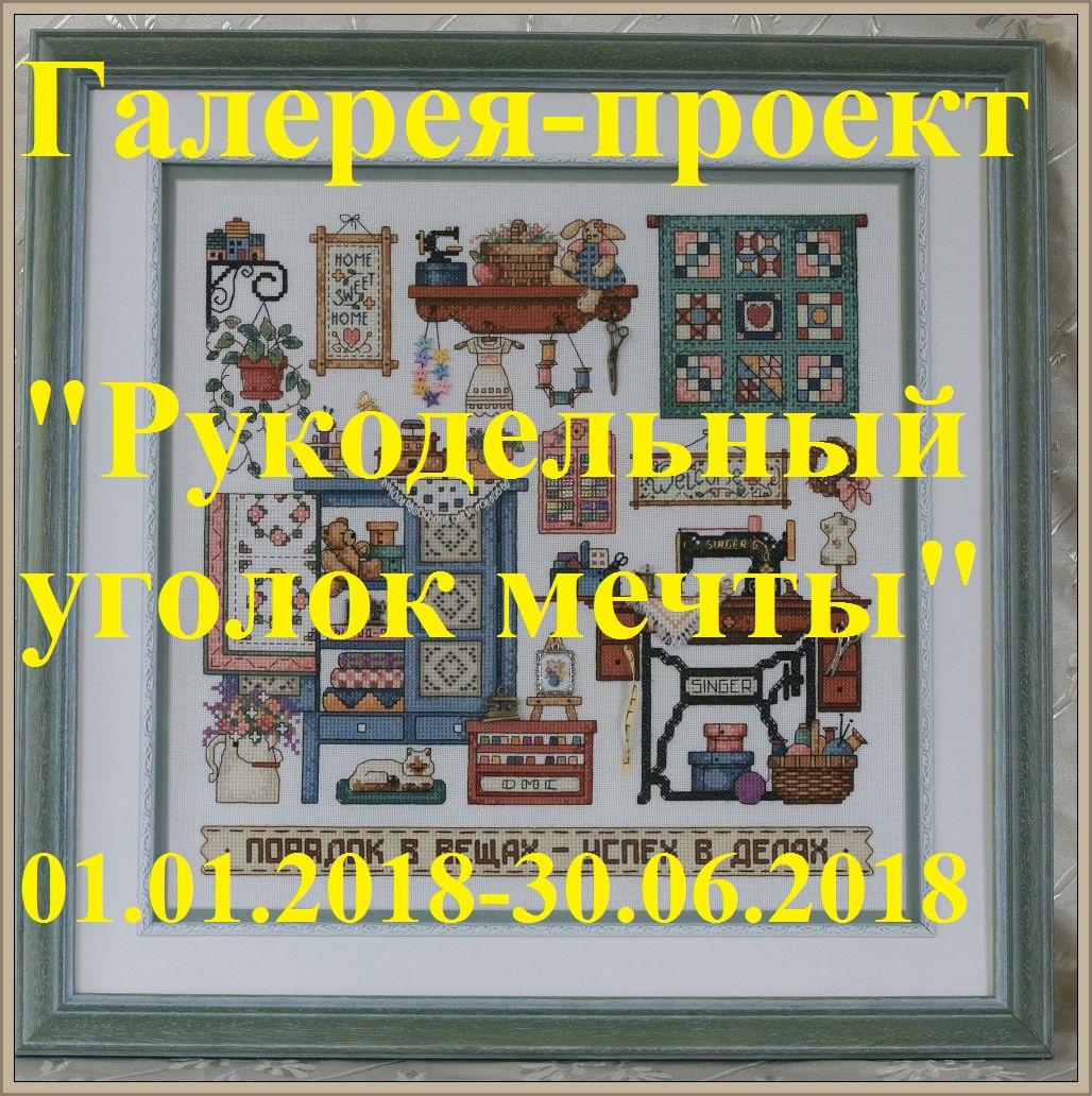 """Галерея-проект """"Рукодельный уголок мечты-2018"""""""