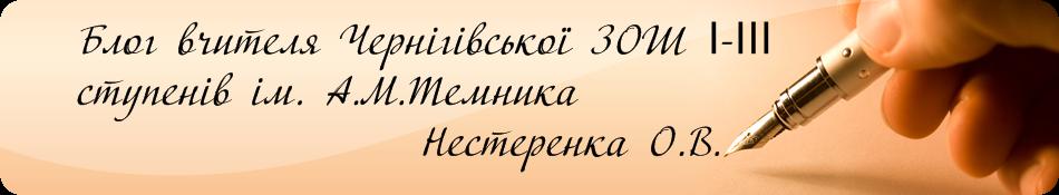Блог вчителя Чернігівської ЗОШ І-ІІІ ступенів ім. А.М.Темника Нестеренка О.В.