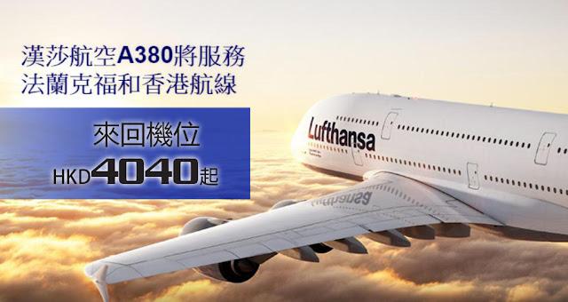 漢莎航空 A380飛 慕尼黑、法蘭克福 HK$4,040起,明年5月前出發。