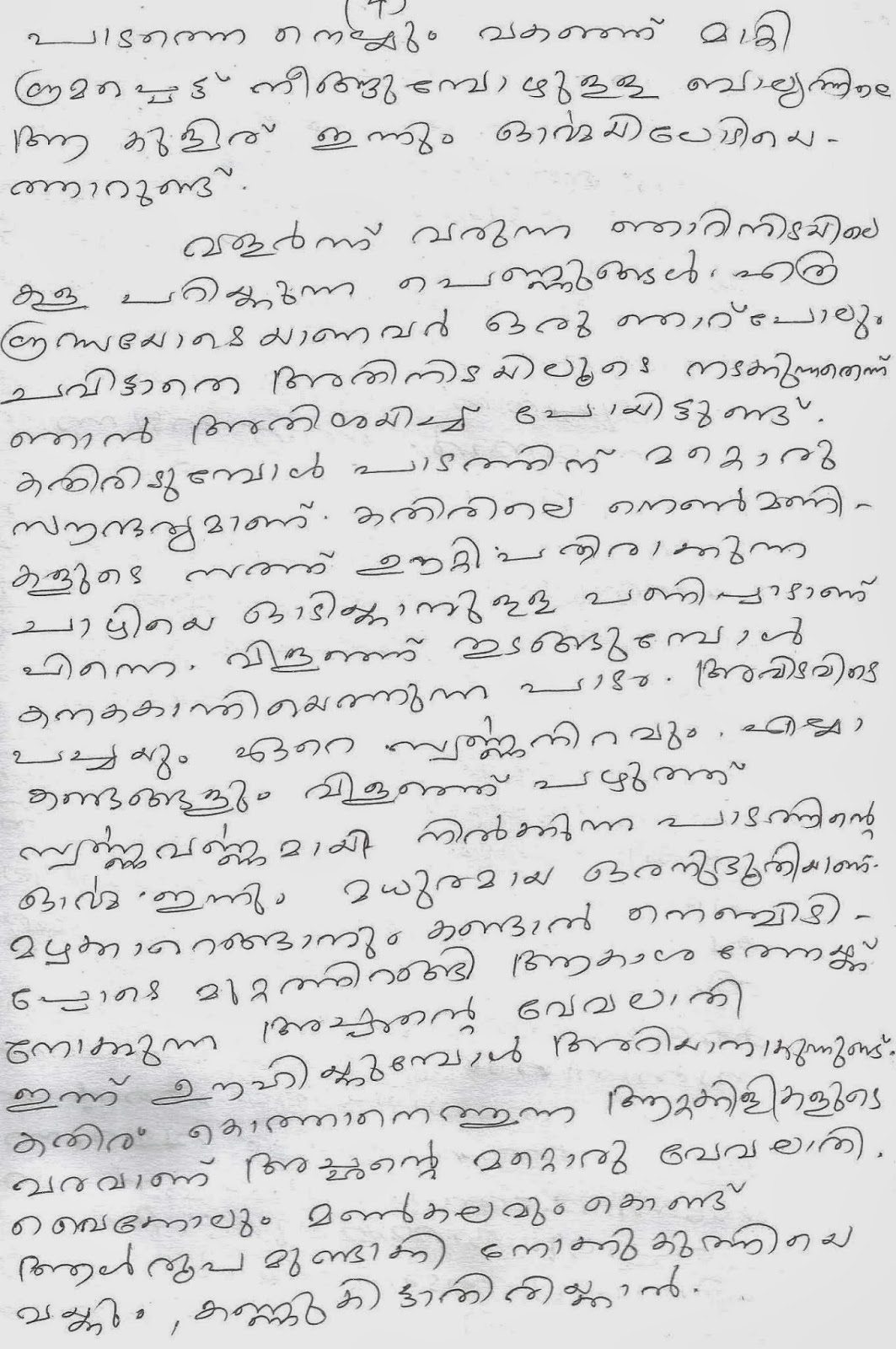 childhood memories essay in malayalam essay childhood memories  hd image of my thoughts and my literary world kerala village childhood memories